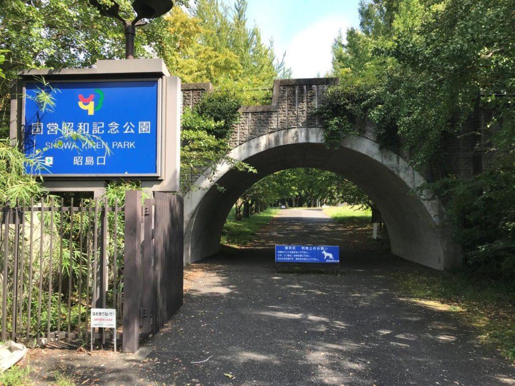 昭島口の入口