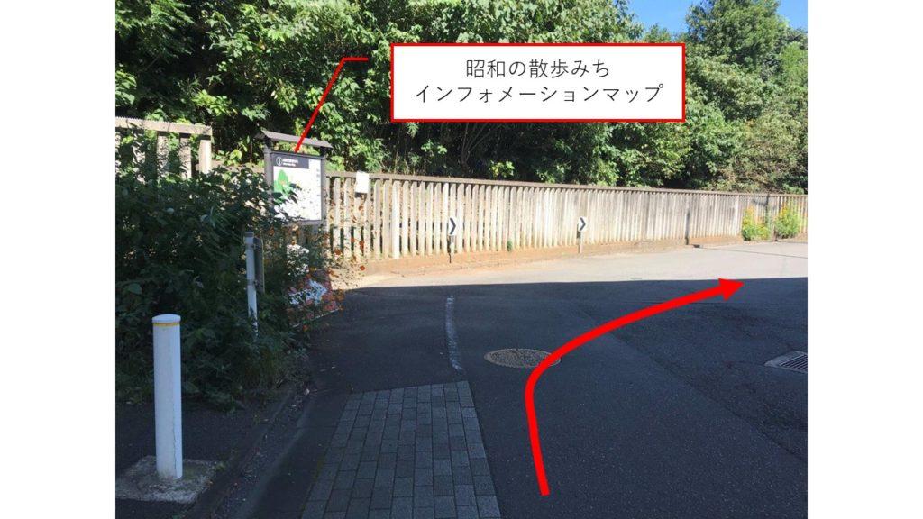 昭和の散歩みちインフォメーションマップ手前