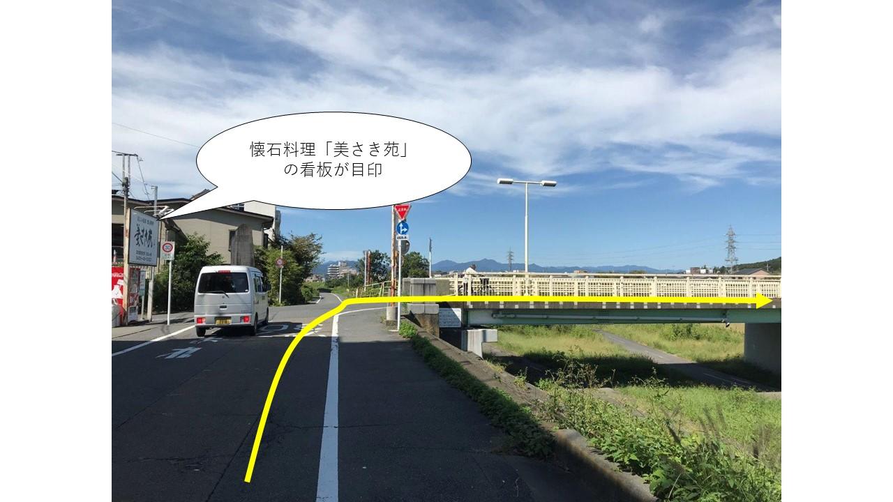 めんくい亭へ向かう道暁橋の右折ポイント