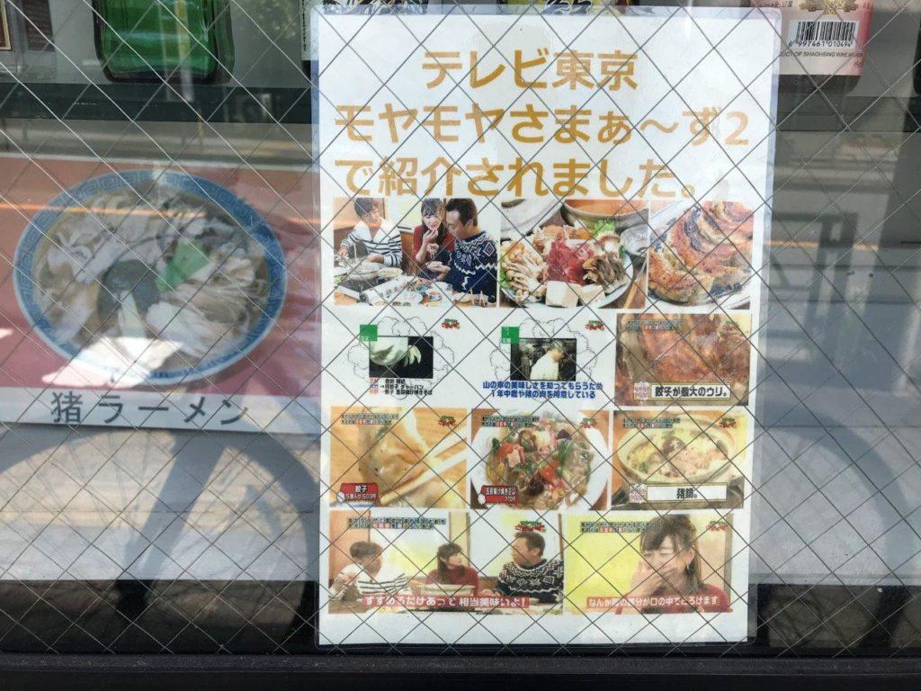 テレビ東京モヤモヤさまぁ~ず2で紹介