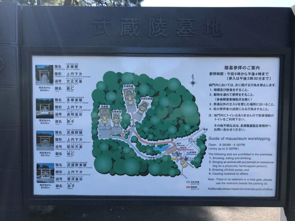 武蔵陵墓地案内図