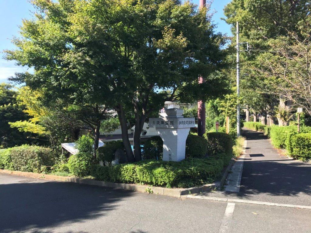 陵南公園入口