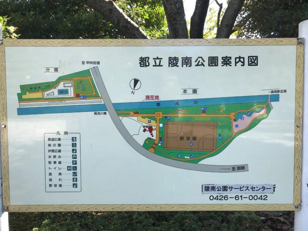 都立陵南公園案内図