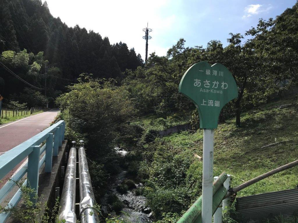 北浅川上流端