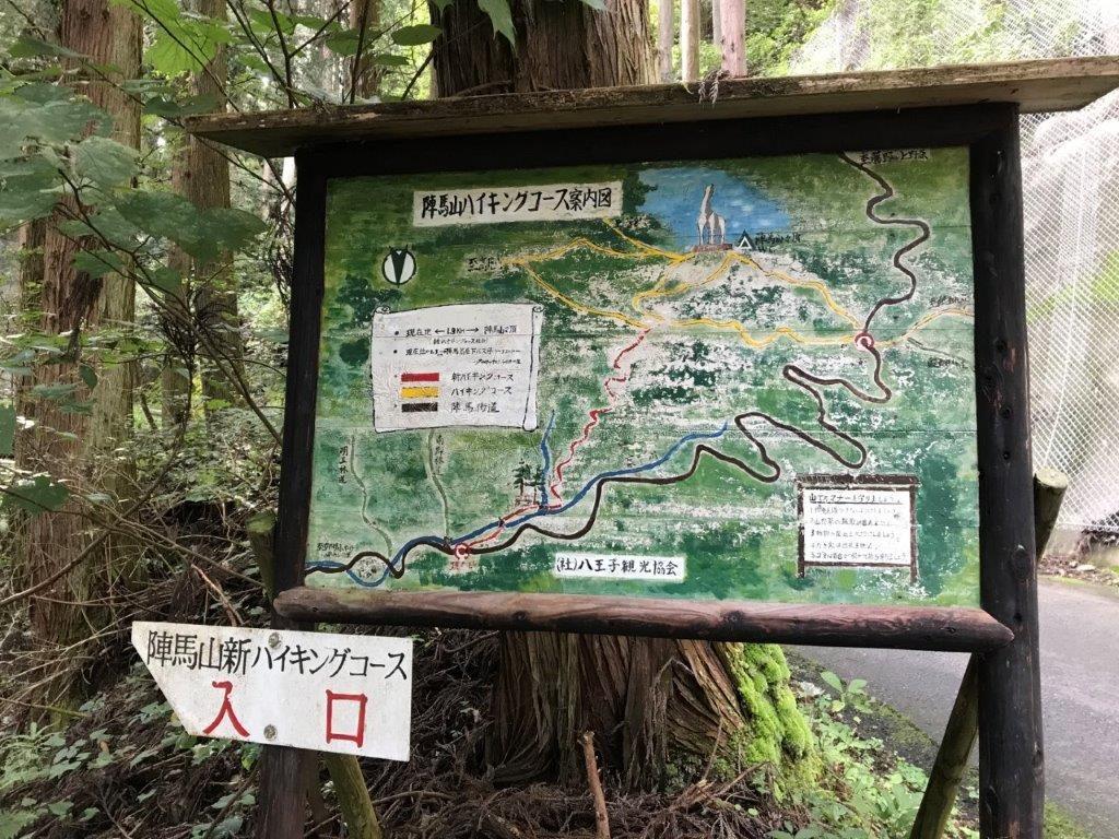 陣馬山ハイキングコース案内図