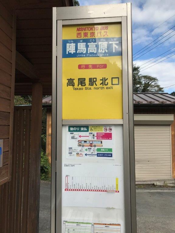 西東京バス陣馬高原下