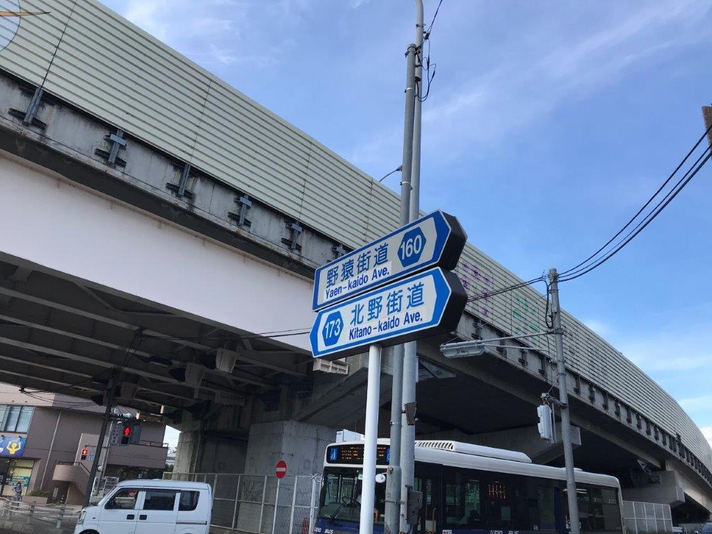 野猿街道と北野街道の標識