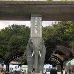 多摩動物公園正門
