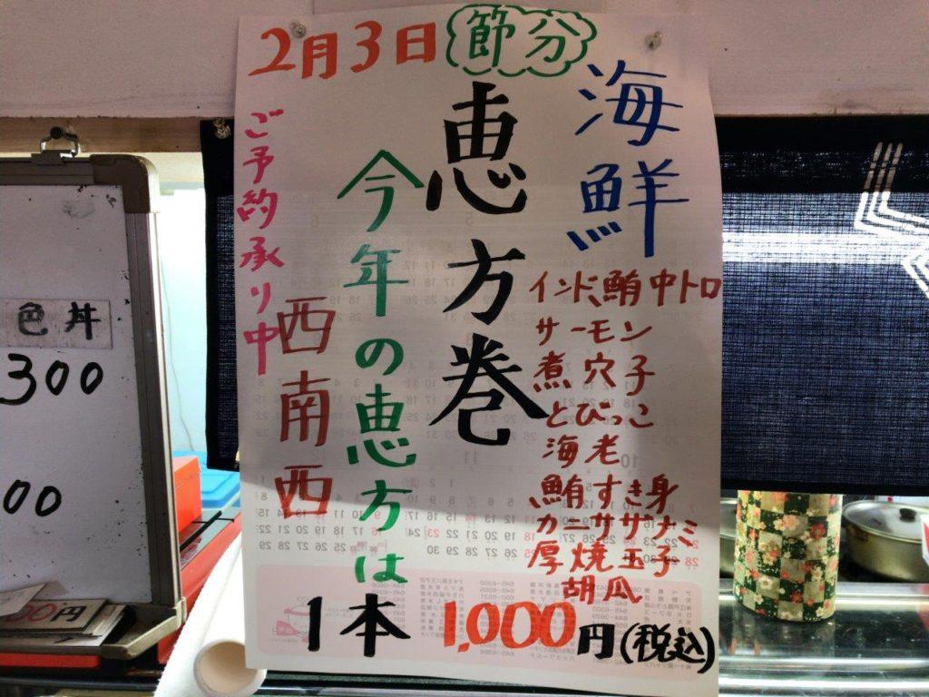 恵方巻掲示2020.01.25