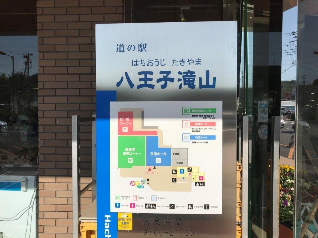 道の駅八王子滝山の看板