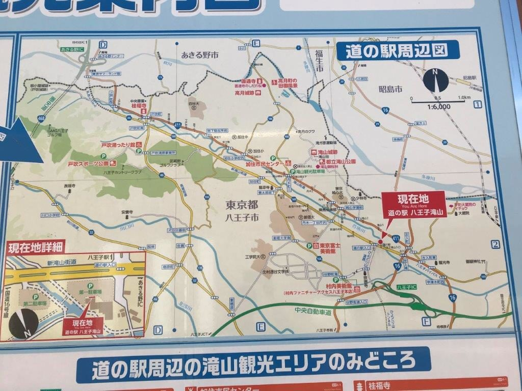 道の駅八王子滝山周辺図