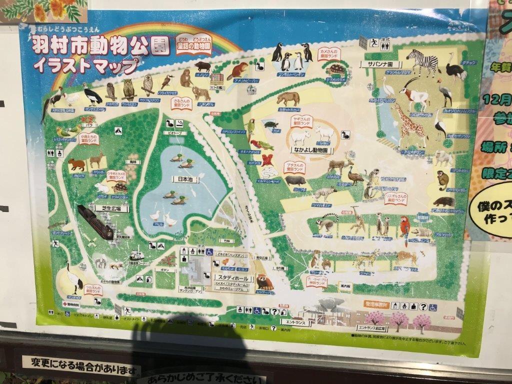 羽村市動物公園イラストマップ