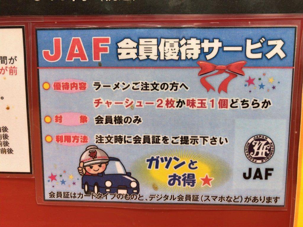 JAF会員優待サービス