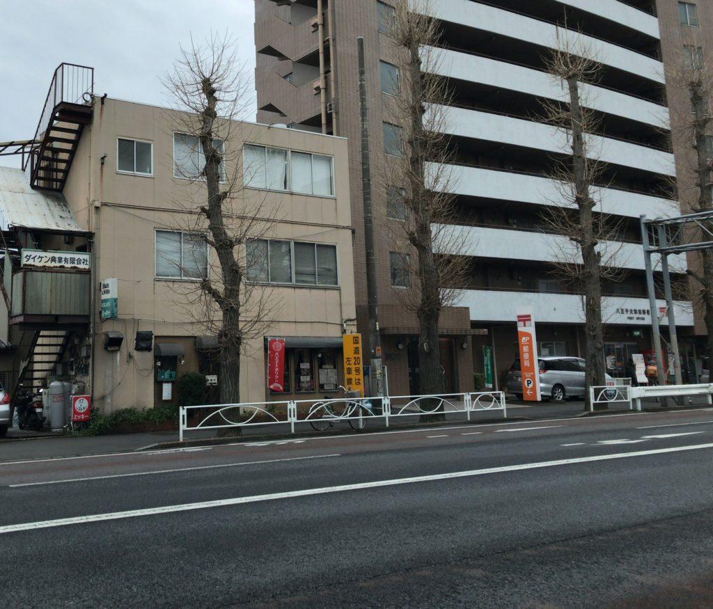 大和田郵便局隣