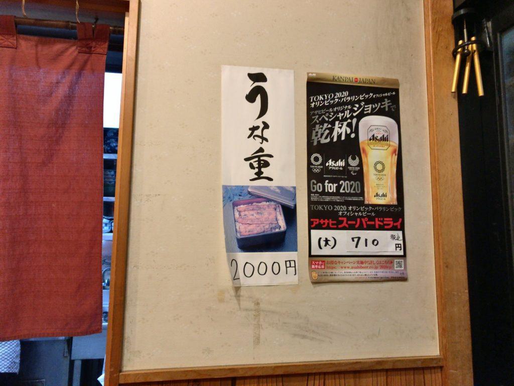うな重掲示2000円