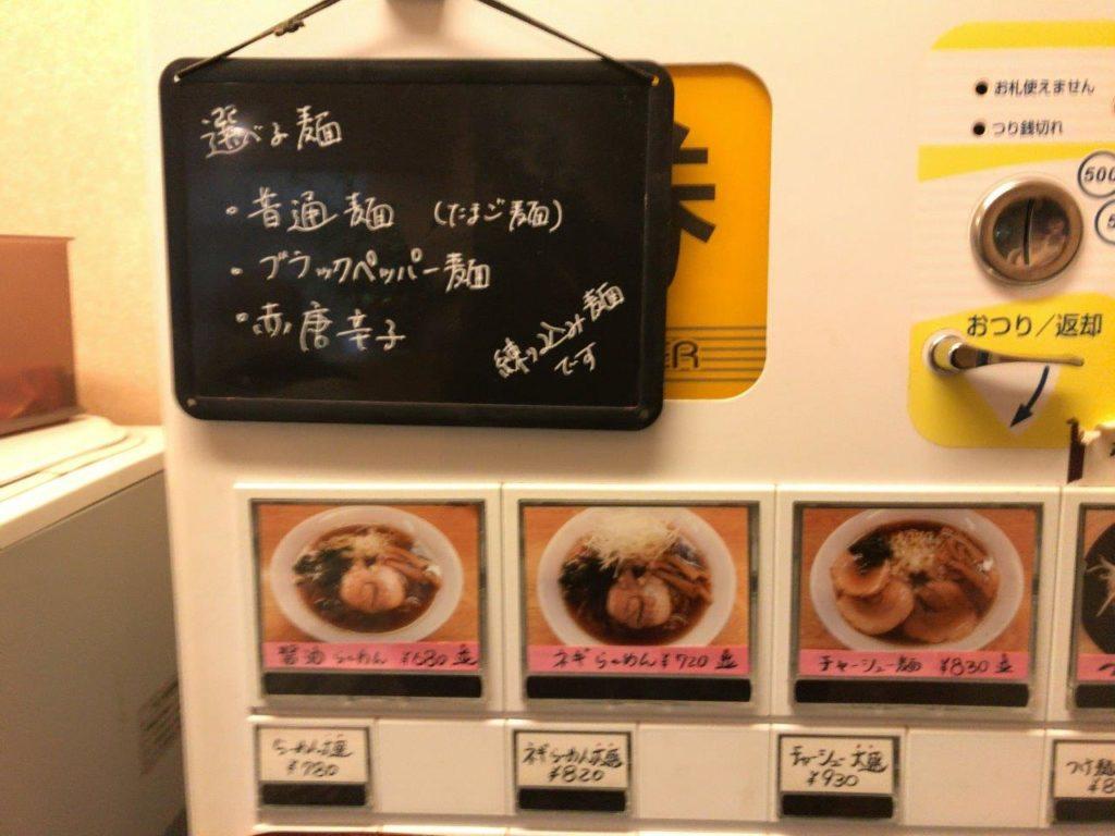 選べる麺2020.01.12