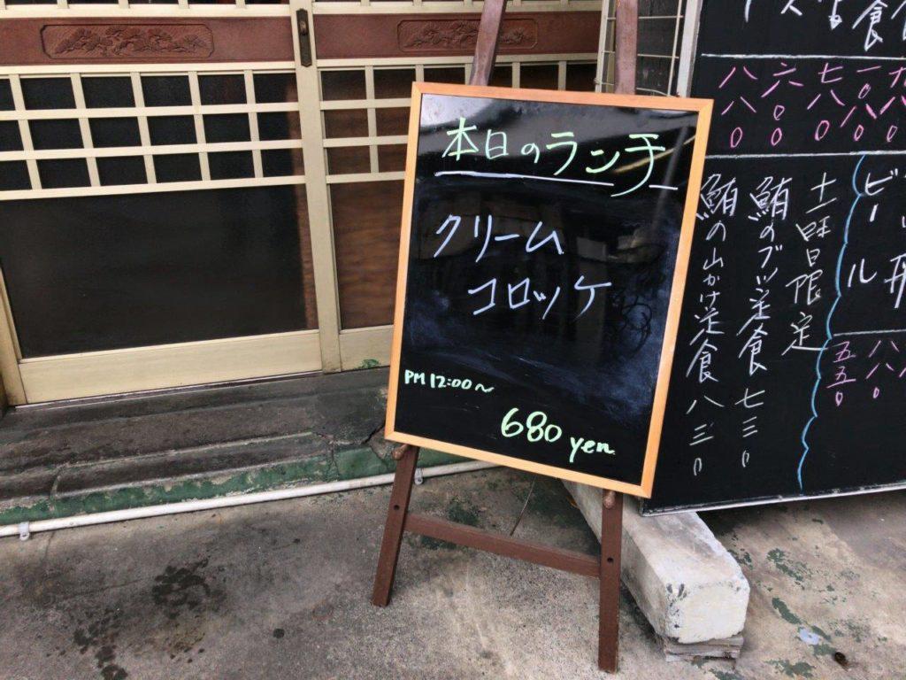 店舗入口の本日のランチ