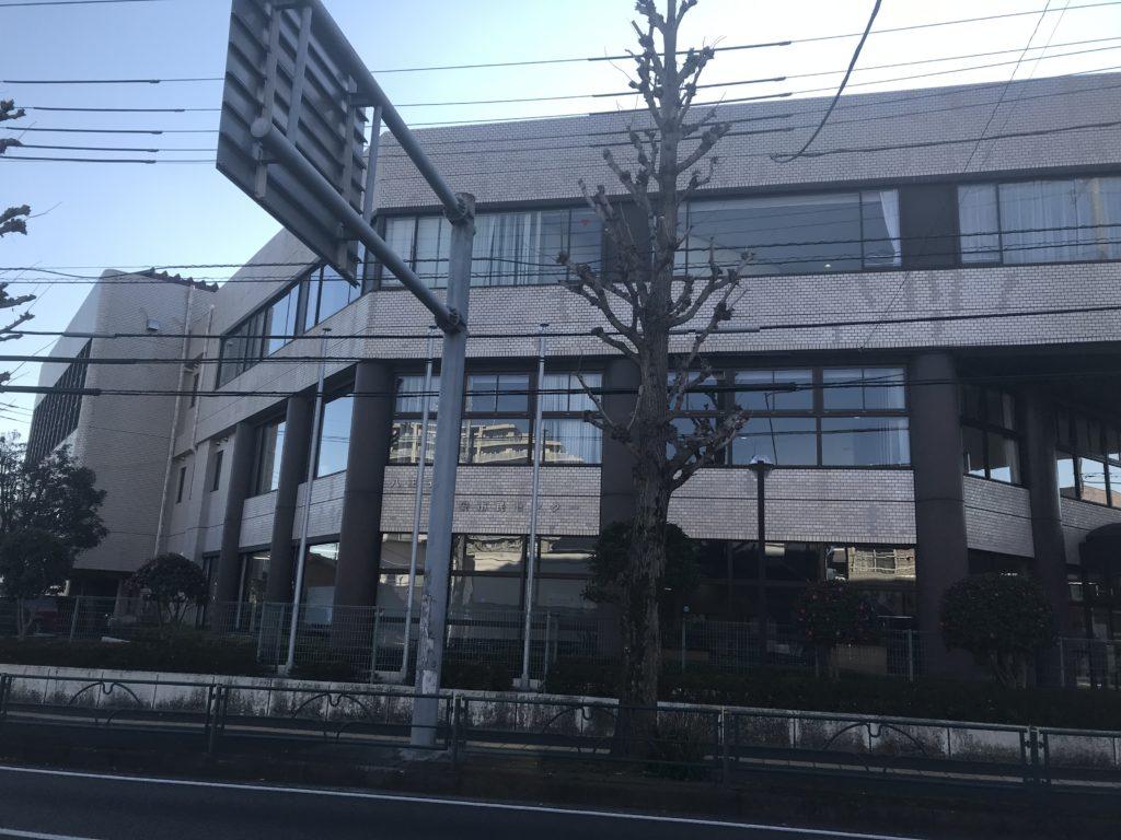 子安市民センター