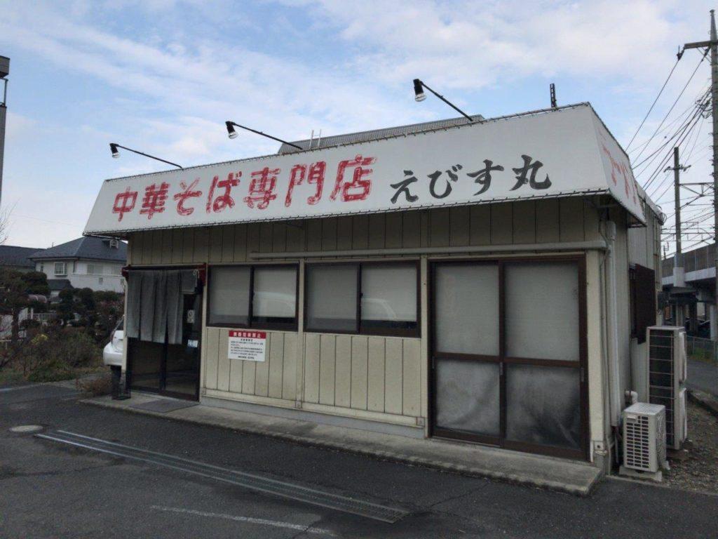 えびす丸店舗