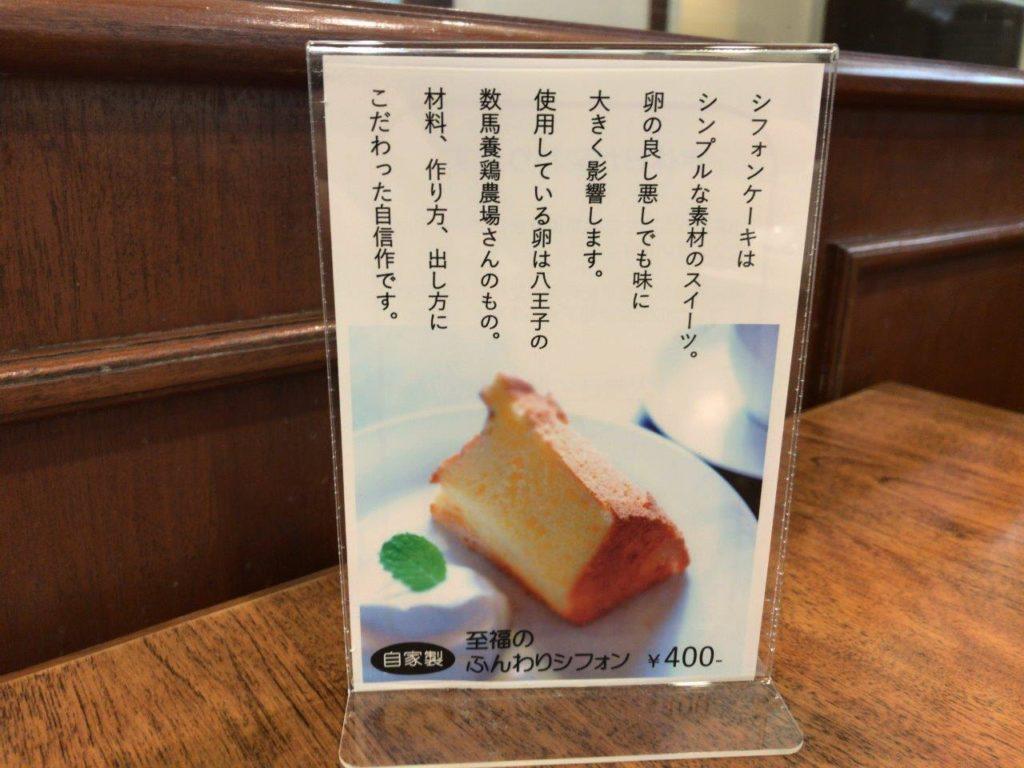 シフォンケーキの説明