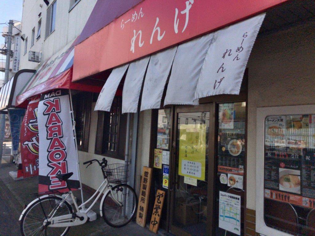 れんげ店舗入口