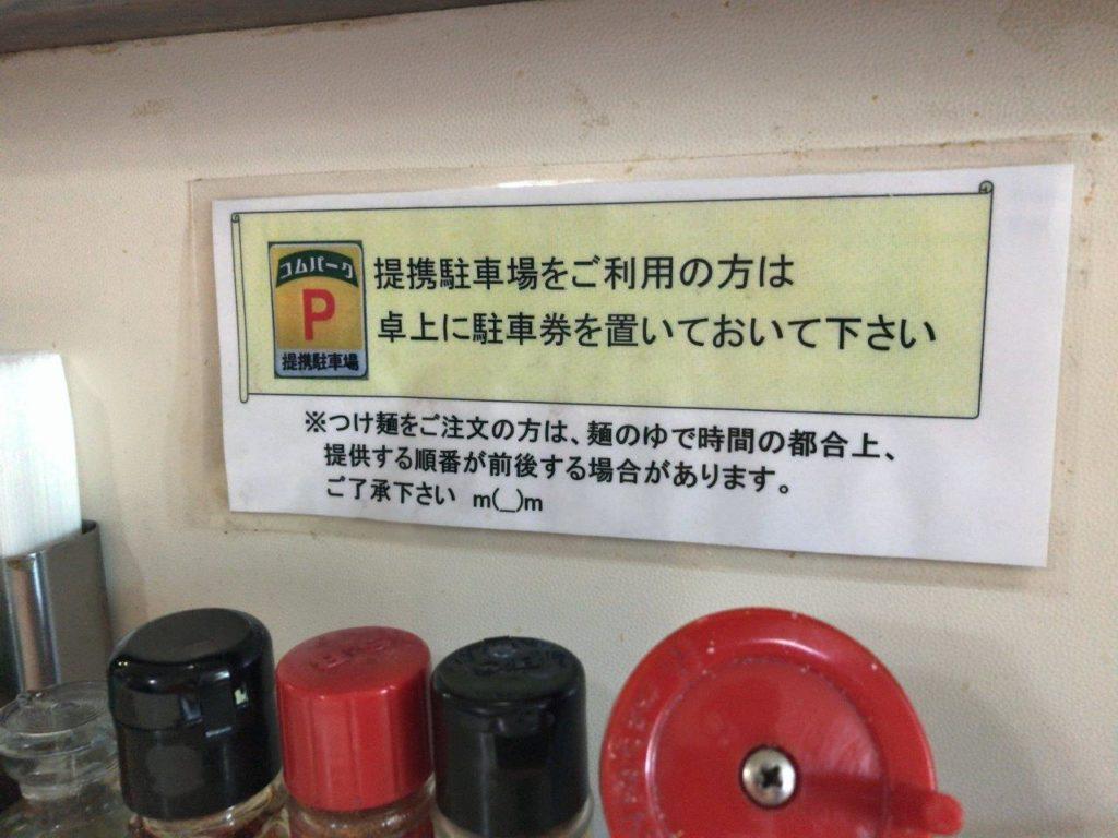 提携駐車場利用