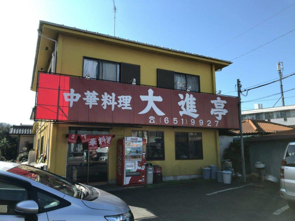 大進亭店舗