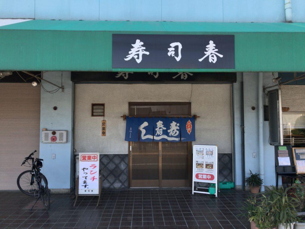 寿司春全景