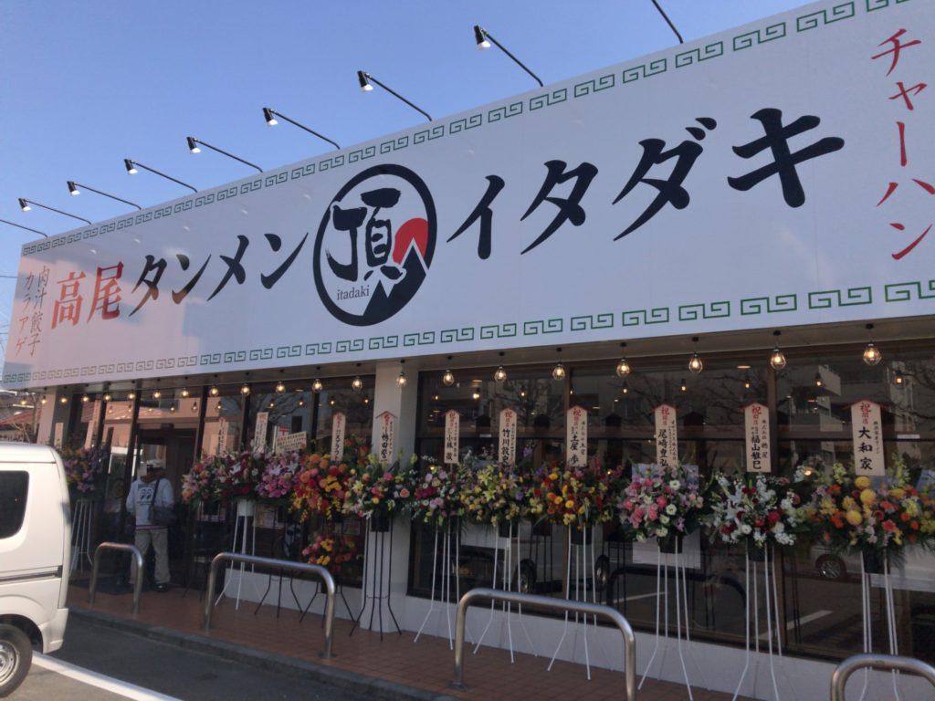 高尾タンメン